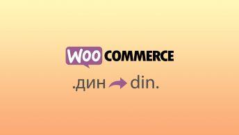 Srpski Dinar na latinici u WooCommerce-u