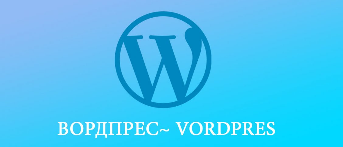 WordPress na Latinici - Srpski